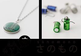 logo_sanomono
