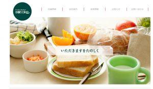 佐竹食品公式サイトのトップページ