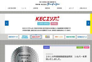 株式会社ケーイーシー公式サイトのトップペー
