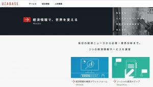 株式会社ユーザベース公式サイトのトップペー