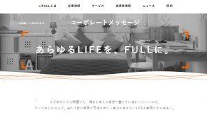 LIFULL公式サイトのトップページ